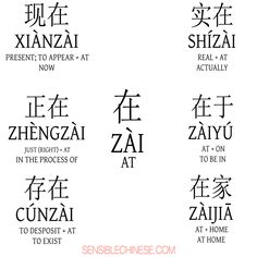 Words from Common Chinese Characters Mandarin Lessons, Learn Mandarin, Chinese Phrases, Chinese Words, Learn Chinese Characters, Chinese Pinyin, China Language, Mandarin Language, Basic Chinese
