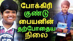 போக்கிரி குண்டு பையனின் தற்போதைய நிலை   Tamil Cinema News   Kollywood News   Tamil Cinema SeithigalThe comedy child actor Master Bharath was most popular in Tamil and Telugu cinema industry. This Youtube video covers the current status of this child... Check more at http://tamil.swengen.com/%e0%ae%aa%e0%af%8b%e0%ae%95%e0%af%8d%e0%ae%95%e0%ae%bf%e0%ae%b0%e0%ae%bf-%e0%ae%95%e0%af%81%e0%ae%a3%e0%af%8d%e0%ae%9f%e0%af%81-%e0%ae%aa%e0%af%88%e0%ae%af%e0%ae%a9%e0%ae%bf%e0%ae%a9%e0%af%8d/
