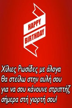 γενεθλια ευχες Happy Birthday Messages, Birthday Wishes, Happy Name Day Wishes, Greek Quotes, Funny Photos, Birthdays, Jokes, Humor, Life
