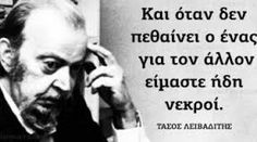 Special Quotes, Greek Quotes, Philosophy, Best Quotes, Literature, Poems, Spirituality, Thoughts, Sayings