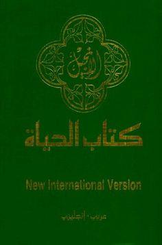 Arabic   الكتاب المقدس  God is Love