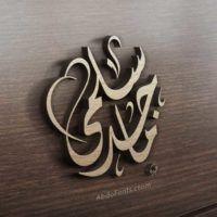 Pin On شعارات بالخط العربي