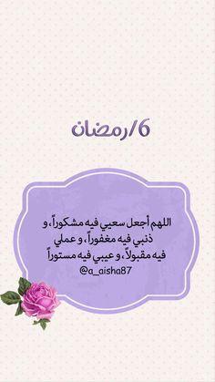 #اللهم #رمضان Ramadan Messages, Ramadan Cards, Ramadan Day, Ramadan Prayer, Muslim Ramadan, Ramadan Background, Coran Islam, Religion, Laughing Quotes