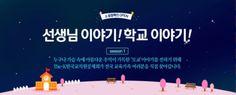 [The-K소셜캠페인 입소문내기 스크랩 이벤트] 선생님 이야기! 학교 이야기! 스크랩하고 영화관람권을 받으세요~ (출처 : 한국교직원.. | 네이버 블로그) http://me2.do/GpXPde7M