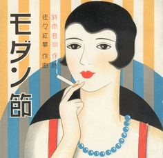 Japanese Deco: East Meets West in New York - Print Magazine