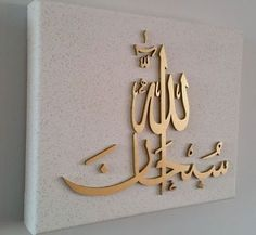 Islamic home decor - Set of 3 Deep Edge Box Canvases