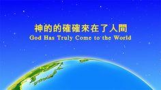 【福音視頻】神話詩歌《神的的確確來在了人間》