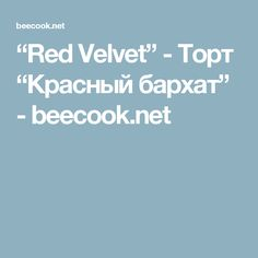 """Red Velvet"" - Торт ""Красный бархат""  - beecook.net"