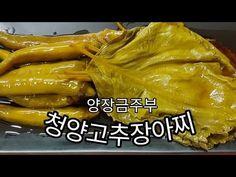 두고두고 먹어도 아삭아삭한 1년 밑반찬[청양고추장아찌]담그기[Korean Style Green Chili Pepper Pickles] - YouTube Fritters, Kimchi, Chicken Wings, Pickles, Meat, Baking, Vegetables, Food, Beignets