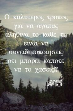 ... Great Words, Wise Words, Couple Presents, Greek Quotes, Its A Wonderful Life, How To Better Yourself, Picture Quotes, Best Quotes, Jokes