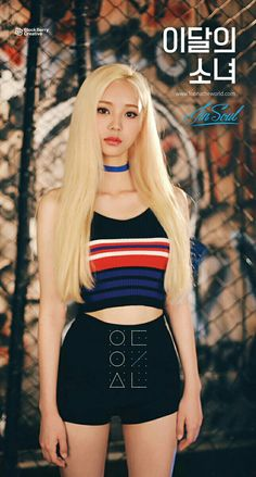 Jinsoul - LOONA Me segura pq tem nova bias na área !!!