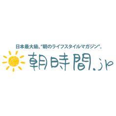 """毎朝がハッピーになる日本最大級の""""朝型ライフスタイルマガジン""""。朝食レシピ、朝カフェの紹介。女優・モデル・文筆家など著名な朝美人ゲストによるインタビューの掲載も。"""