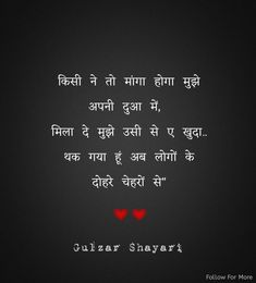 Mj Quotes, Love Smile Quotes, Lord Mahadev, Gulzar Quotes, Love Songs Lyrics, Alon, Eye Makeup, Poetry, Feelings