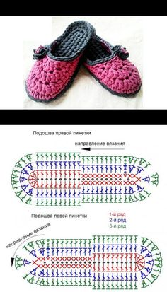 The Cutest Slippers Free CrochetOriginal pattern Here: Crochet Slippers Pattern + Video TutorialWhat a beautiful slippers have I found on the Russian website . They had an absolutely astonishing tutorial for these super cute slippers. It is not a secret t Crochet Sandals, Crochet Boots, Crochet Baby Booties, Crochet T Shirts, Crochet Diy, Crochet Clothes, Crochet Chart, Crochet Slipper Pattern, Crochet Patterns
