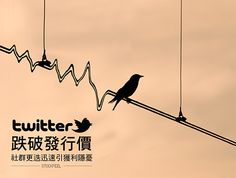 Twitter跌破發行價 社群更迭迅速引獲利隱憂 #StockFeel #Twitter #social #internet #media Twitter S, Financial Statement, Internet, Feelings