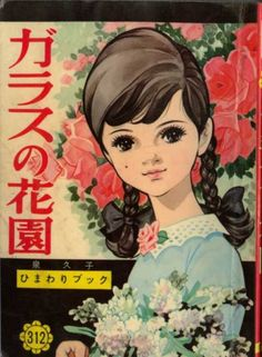 """Glass no Hanazono"" by Izumi Hisako (1966) cover"