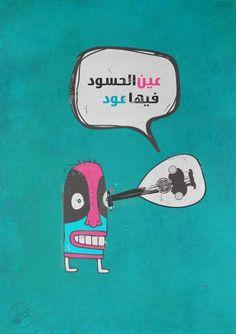 عين الحسود ..   #Art #Creative Arabic Memes, Arabic Funny, Funny Arabic Quotes, Funny Quotes, Arabic Design, Arabic Art, Arabic Words, Cover Photo Quotes, Funny Picture Quotes
