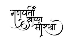 Ganpati bappa morya logo in hindi in png format. This clip art is useful for offset printers, flex printers, graphics designer & web designers. Marathi Calligraphy Font, Calligraphy Fonts Alphabet, Hindi Font, Calligraphy Name, Banner Background Hd, Editing Background, Birthday Background, Video Background, Background Images