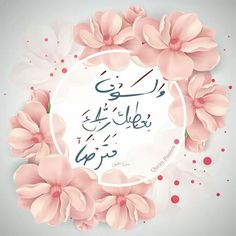 Quran Wallpaper, Islamic Quotes Wallpaper, Quran Quotes Love, Arabic Quotes, Beautiful Islamic Quotes, Islamic Inspirational Quotes, Islam Hadith, Islam Quran, Book Qoutes