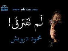 لم نفترق لكننا لن نلتقي ابدا - محمود درويش Mahmoud Darwish - YouTube