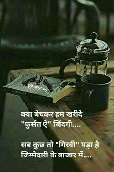 Hindi Quotes Images, Shyari Quotes, Life Quotes Pictures, Motivational Picture Quotes, Hindi Quotes On Life, Inspirational Quotes Pictures, Lesson Quotes, Words Quotes, Hindi Qoutes
