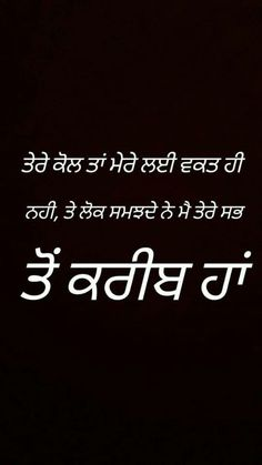 2343 Best Punjabi Quotes Pics N All Images In 2019 Punjabi