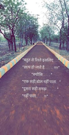 pr wo achank hi chali jati hai ye bhi nhi btati ki bura lga meko krke😓😓😓 Maa Quotes, Hindi Quotes On Life, Motivational Quotes In Hindi, Life Lesson Quotes, Heart Quotes, True Quotes, Words Quotes, Hindi Qoutes, Sarcasm Quotes