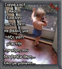 Greek Memes, Funny Greek Quotes, Funny Baby Quotes, Funny Picture Quotes, Minion Jokes, Minions Quotes, Funny Images, Funny Photos, Funny Texts