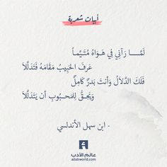 Poet Quotes, Wisdom Quotes, Words Quotes, Life Quotes, Beautiful Arabic Words, Arabic Love Quotes, Love Quotes For Him, Quotes For Book Lovers, Love Quotes Wallpaper