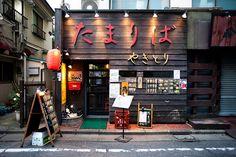 Façade de restaurant, via Flickr. Tokyo   ----------- #japan #japanese