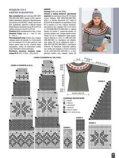 Dale of Norway Lillehammer 1994 Fair Isle Knitting Patterns, Knitting Machine Patterns, Fair Isle Pattern, Knitting Charts, Sweater Knitting Patterns, Knitting Stitches, Knitting Yarn, Knit Patterns, Free Knitting