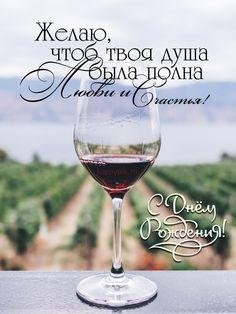 Happy Birthday Pictures, Happy Birthday Wishes, Red Wine, Alcoholic Drinks, Postcards, Noel, Nice Asses, Happy Birthday Images, Happy Bday Wishes