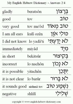 Hebrew to English and English to Hebrew                                                                                                                                                      More #learnhebrew