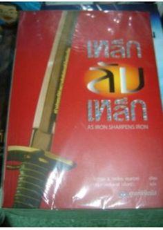 As Iron Sharpens Iron Translated to Thai Language / Authors: Howard Hendricks and William Hendricks / Thailand