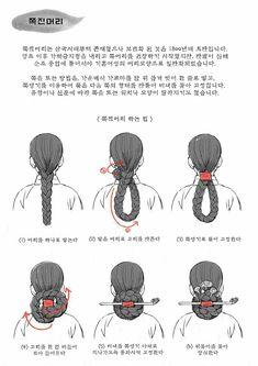 흑요석 search results on Grafolio Korean Traditional, Traditional Fashion, Traditional Outfits, Everyday Hairstyles, Cute Hairstyles, Braided Hairstyles, Hairstyles Videos, School Hairstyles, Wedding Hairstyles