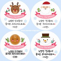 English Classroom, Xmas Cards, Decorative Plates, Merry Christmas, Clip Art, Crafts, Year End Quotes, Centerpieces, Xmas