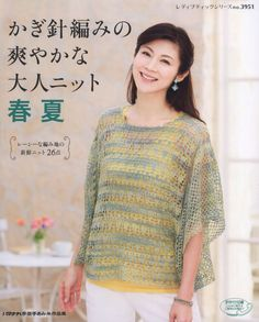 ***LADY BOUTIQUE SERIES №3951, #knitting