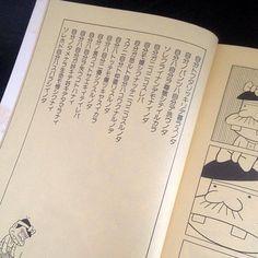 赤塚先生すごい。涙出た。これを載っけた編集者もすごい。