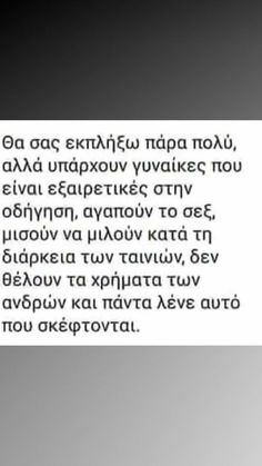 Motivational Quotes, Inspirational Quotes, Greek Quotes, Nasa, Truths, Georgia, My Life, Life Quotes, Boyfriend