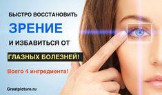Восстановить зрение и избавиться от глазных болезней поможет это мощное домашнее средство из 4 ингредиентов Face And Body, Fitbit, Health Fitness, Eyes, Diet, Health And Wellness, Health And Fitness, Bud, Excercise