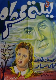 egyptian posters | Egyptian movie posters, original Arabic film posters on ...