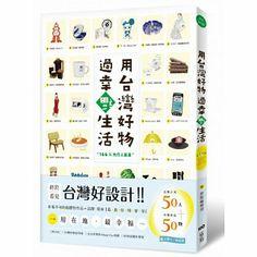 用台灣好物,過幸福生活!(隨書附贈「台灣好物.好幸福」海報)