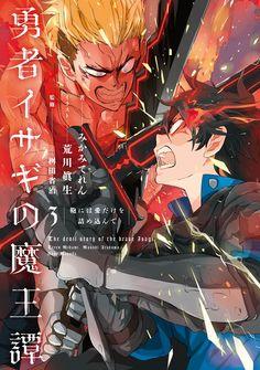勇者イサギの魔王譚3+鞄には愛だけを詰め込んで Manga Drawing, Manga Art, Anime Manga, Character Poses, Character Art, Macross Anime, Japanese Poster Design, Design Comics, Art Prompts