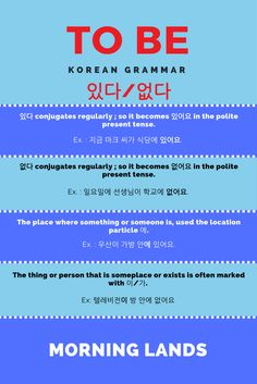 """However, sometimes we use to be in a different way. One of the ways we use """"to be"""" is another way to say """"to exist""""; we use it to say where we are or the presence of something somewhere. In this case you have to use a completely different set of verbs in Korean. Those verbs are 있다, which is the affirmative verb, and 없다, the negative verb.   #LearnKorean #Korean #한국어"""