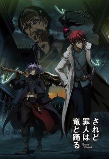 Gayus And Gigina Are Featured In The New Visual Of Anime Saredo Tsumibito Wa Ryuu To Odoru Dances With Dragons