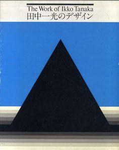田中一光のデザイン The Works of Ikko Tanaka  田中一光  1975年/駸々堂 函  ¥5,250