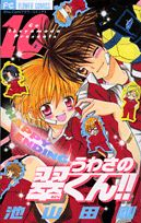 Midori Yamate is a 15 year-old girl and is very much a tomboy. When she was young, Midori meets a boy called Tsukasa Hino, who came to the island she lives on for a holiday. He teaches her to play soccer and she falls in love with the sport. Manga Reading Sites, Namaikizakari, Online Manga, Manga Artist, Anime Japan, Manga Love, Play Soccer, Free Manga, School Life