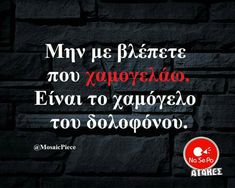 Funny Quotes, Funny Memes, Jokes, Funny Greek, Greek Quotes, Sarcasm, Favorite Quotes, Funny Pictures, Lol