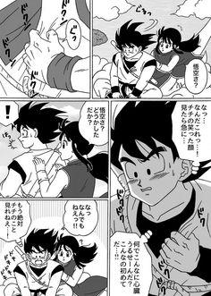 Goku and Chichi�� Dc Anime, Manga Anime, Chihiro Cosplay, Sans X Frisk Comic, Dbz Memes, Cartoon Games, Dragon Ball Gt, Son Goku, Kaneki