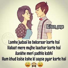 I miss u jaan please online ajo na bat karni hai apse Meaningful Love Quotes, Love Quotes In Urdu, Love Husband Quotes, Qoutes About Love, True Love Quotes, Girly Quotes, Hindi Quotes, Love Romantic Poetry, Romantic Love Quotes